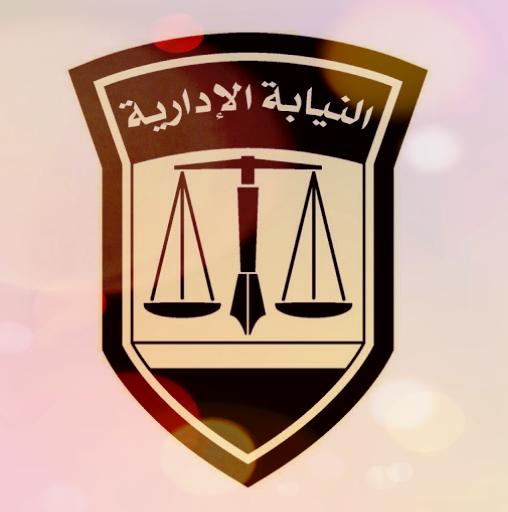 هام للمتقدمين لوظائف النيابة الادارية بجميع المحافظات بالمسابقة رقم 1 لسنة 2016