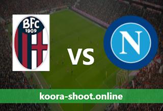 بث مباشر مباراة  نابولي وبولونيا اليوم  بتاريخ 07-03-2021