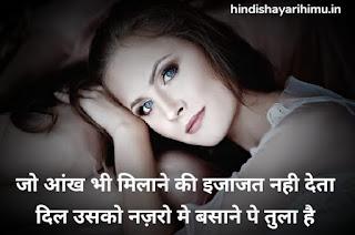 Couple Shayari Image