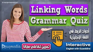 linking-words-quiz-with-answers-test