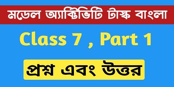 সপ্তম শ্রেণীর বাংলা অ্যাক্টিভিটি টাস্ক এর সমস্ত প্রশ্ন এবং উত্তর পার্ট  ১ ।  Class 7 model activity task bengali part 1