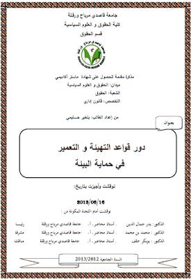 مذكرة ماستر: دور قواعد التهيئة والتعمير في حماية البيئة PDF