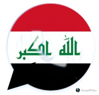 كروب واتساب العراق
