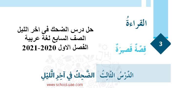 حل درس الضحك فى اخر الليل الصف السابع لغة عربية الفصل الاول 2020-2021