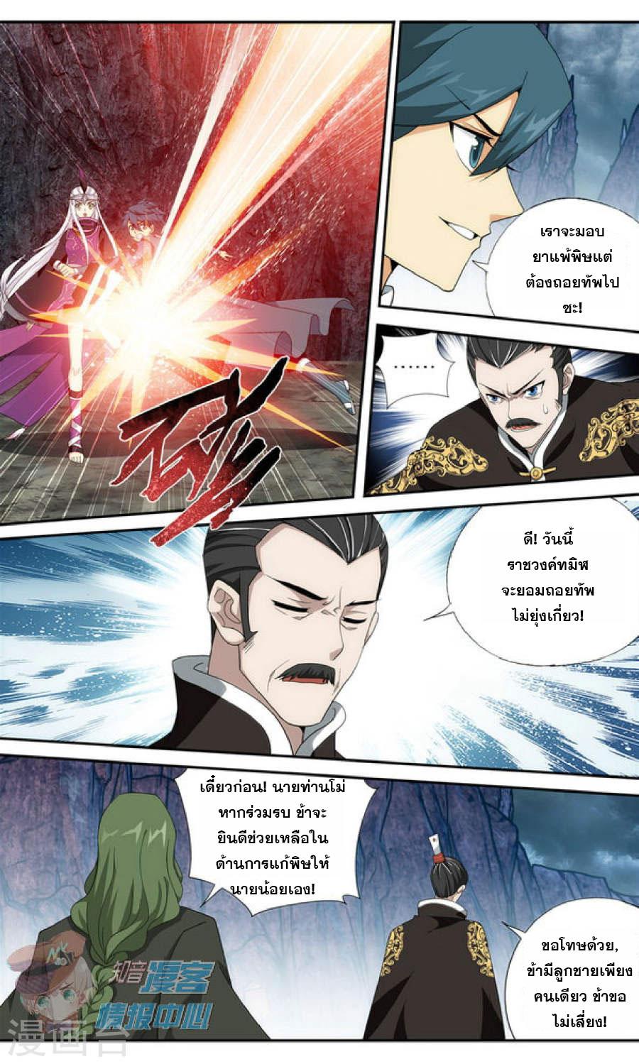 อ่านการ์ตูน Doupo Cangqiong 210 ภาพที่ 10