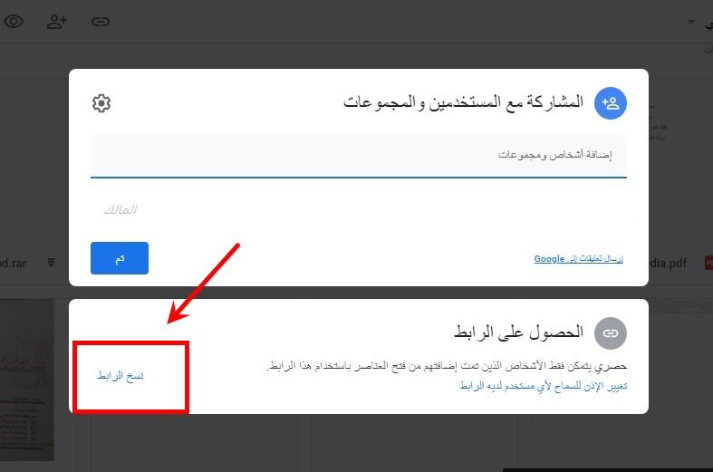 شرح كيفية تحويل روابط Google Drive إلى رابط مباشر بالصور والفيديو 2020