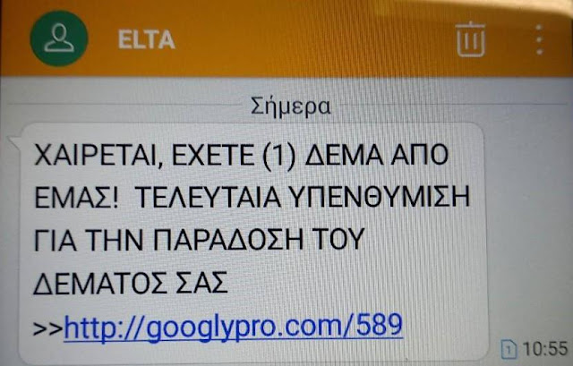 Τα Ελληνικά Ταχυδρομεία προειδοποιούν: Δεν αποστέλλουμε μηνύματα κινητής τηλεφωνίας (SMS) - Είναι απάτη