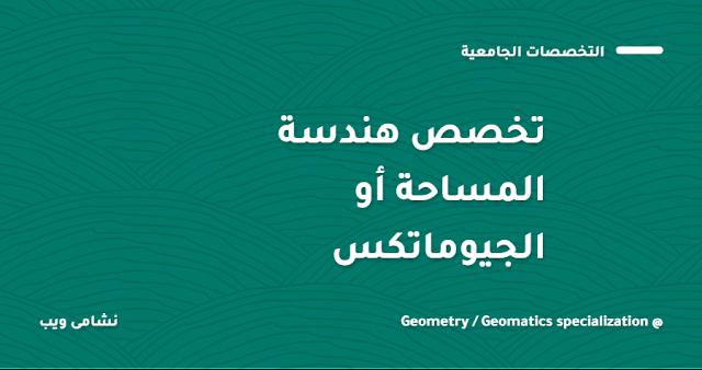 تخصص هندسة المساحة / الجيوماتكس
