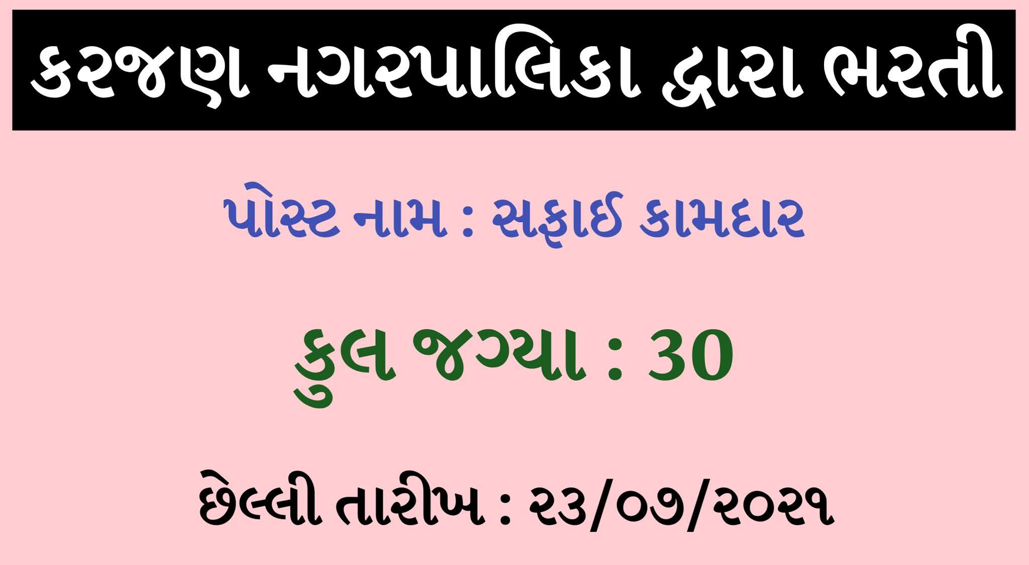 Gujarat Nagarpalika Recruitment 2021   Karjan Nagarpalika Safai Kamdar Post 2021   Karjan Nagarpalika Safai Kamdar Recruitment 2021   Nagarpalika Safai Kamdar Recruitment 2021   Nagarpalika Recruitment 2021   Safai Kamdar Recruitment 2021