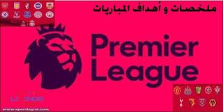 اهداف مباراة ليستر سيتي ووست بروميتش (3-0) الدوري الانجليزي