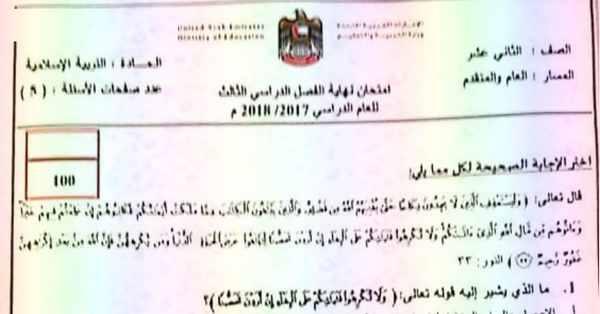 امتحان التربية الاسلامية للصف الثاني عشر الفصل الثالث 2018- مناهج الامارات