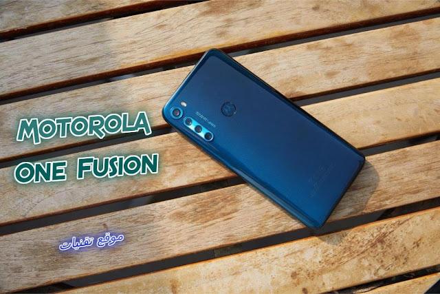 سعر ومواصفات هاتف موتورولا +Motorola One Fusion بخمس كاميرات
