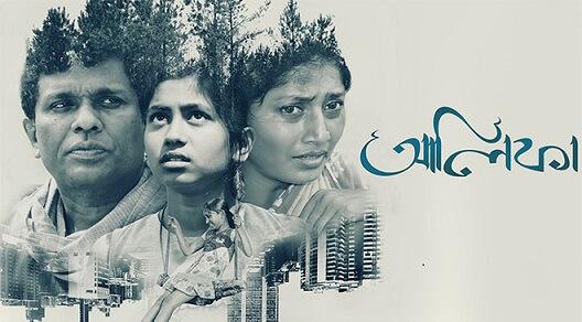 Assamese film list to watch | new Assamese movie
