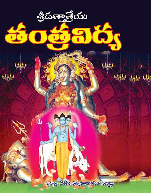 దత్తాత్రేయ తంత్రవిద్య |  Dattatreya Tantra Vidya | GRANTHANIDHI | MOHANPUBLICATIONS | bhaktipustakalu