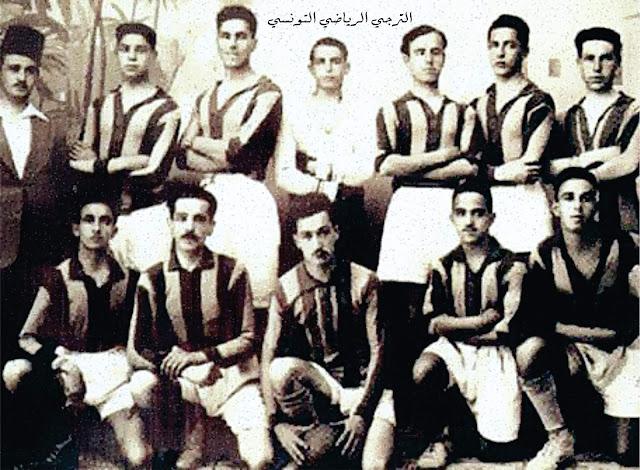 فريق الترجي الرياضي التونسي في الثلاثينات