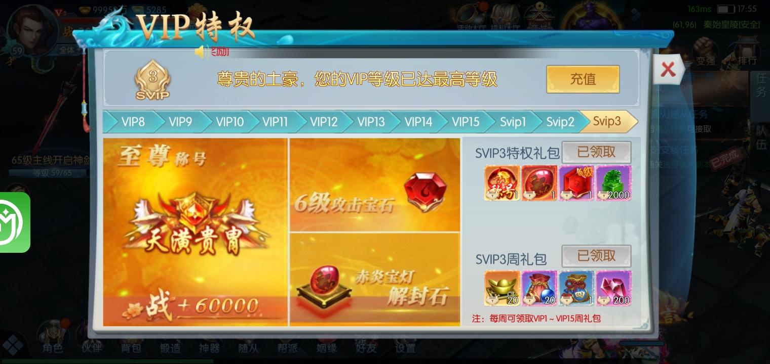 Tiên Chi Đạo Tắc Private | Free Full VIP | Free 999999999 KNB & 999999999 KNBK