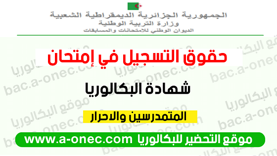حقوق التسجيل في امتحان شهادة البكالوريا bac onec