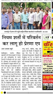 Prerna app के नियम व शर्तों में हो बदलाव फिर हो लागू - rsm fatehpur