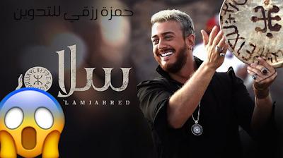 """حقيقة حدف أغنية """"سلام"""" للفنان سعد المجرد من موقع يوتيوب؟ صورة"""