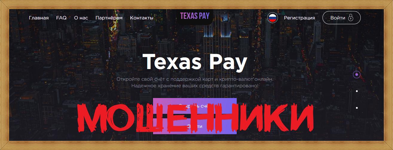 Texas Pay – Отзывы, texas-pay.com мошенники!
