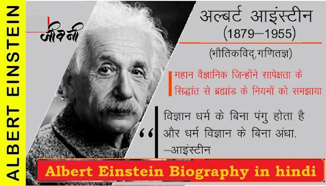 Albert Einstein Biography in hindi | अल्बर्ट आइंस्टीन की जीवनी
