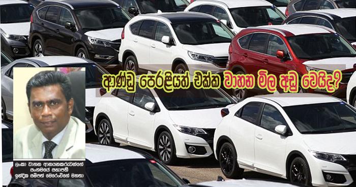 https://www.gossiplankanews.com/2018/11/vehicle-price-change.html#more