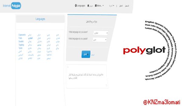 إنترنيت بوليجلوت INTERNET POLYGLOT تعلم لغة جديدة