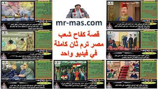 قصة كفاح شعب مصر كاملة في فيديو واحد لمدة ساعة - الفصل الدراسي الثاني