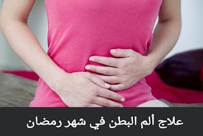 علاج ألم البطن وتقلصات المعدة في شهر رمضان
