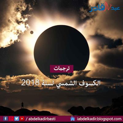 الكسوف الشمسي لسنة 2018