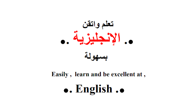 كتاب تعلم و أتقن اللغة الإنجليزية بسهولة