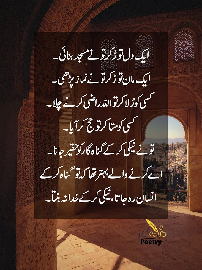 Urdu Quotes Islamic