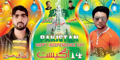 14 August Pakistan Independence Day Vectors