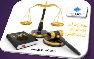المدخل لدراسة القانون بصيغة pdf المدخل لدراسة القانون بصيغة pdf المدخل لدراسة القانون بصيغة pdf