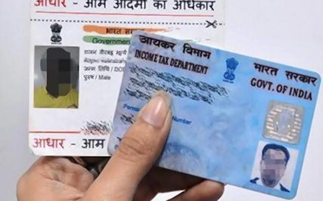 Pan-Aadhar से जुड़े 10 नियमों में हुआ बदलाव, अब यहां भी देना होगा Aadhar Card