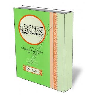 كتاب الإيمان لأبي بكر بن شيبة