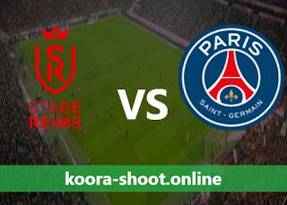 بث مباشر مباراة باريس سان جيرمان وريمس اليوم بتاريخ 16/05/2021 الدوري الفرنسي