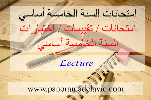 امتحانات ، السنة الخامسة أساسي: Lecture