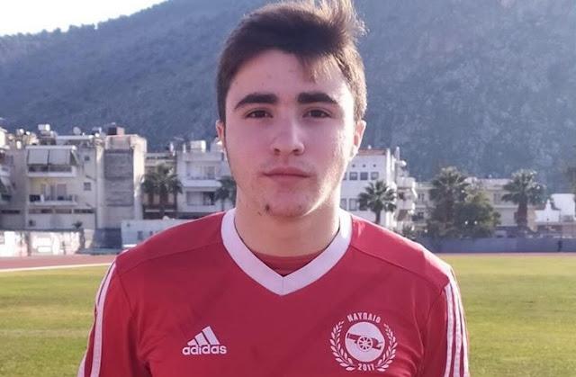 Μεταγραφή 15χρονου τερματοφύλακα στο Ναύπλιο 2017
