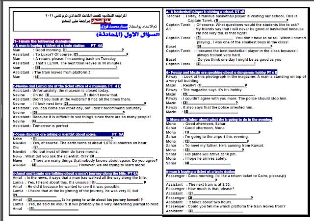 اقوى مراجعة ليلة امتحان انجليزى (نسخة مجابة & نسخة غير مجابة) الصف الثالث الإعدادى الترم الثانى 2021 مستر محمد فوزى
