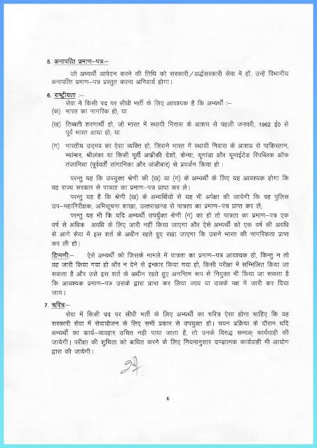 govt-jobs-uttarakhand-subordinate-service-selection-commission-uksssc-recruitment-indiajoblive.com-_page-0006