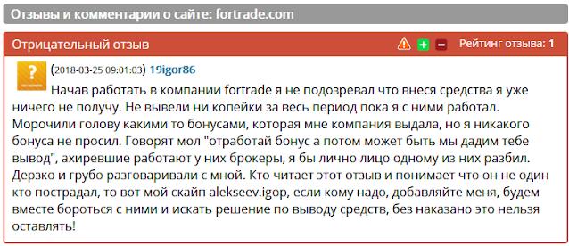 Брокеры мошенники (Fortrade Ltd)