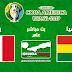 مشاهدة مباراة بوليفيا والبيرو بث مباشر بتاريخ 19-06-2019 كوبا أمريكا 2019
