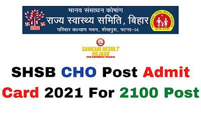 SHSB CHO Post Admit Card 2021 For 2100 Post