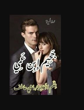 رواية جحيم ابن عمي - ماهي عاطف