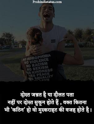 Friendship Shayari In Hindi Funny