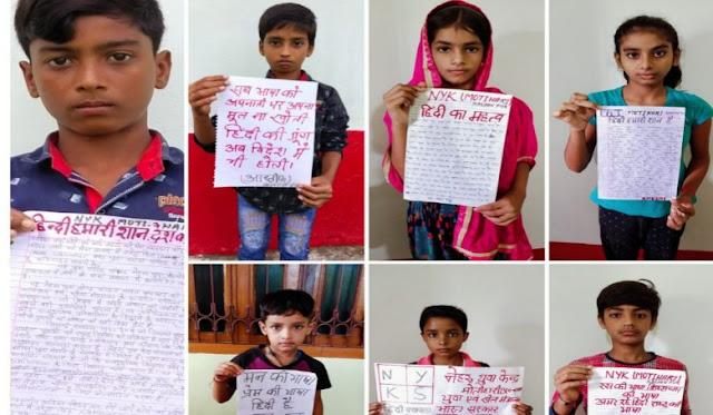 नेहरू युवा केंद्र के स्थानीय इकाई  ने हिंदी पखवाड़े का किया आयोजन