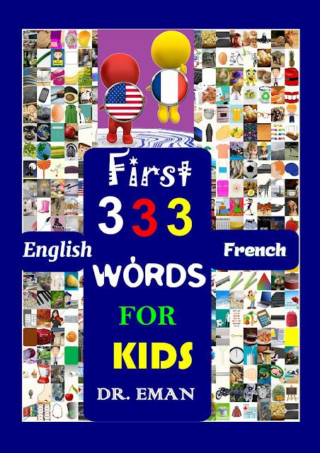 الكلمات الأساسية بالإنجليزية والفرنسية