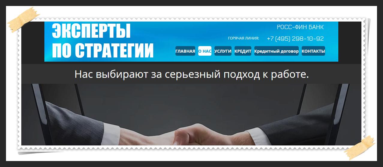[ЛОХОТРОН] www.bnkrf.ru.com – Отзывы, развод на деньги! ПАО Росс-Фин Банк