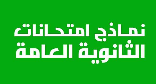 نمازج,امتحانات ,اللغة الانجليزية, للصف الثالث الثانوي, 2017 للاستاذ أحمد الضيفي